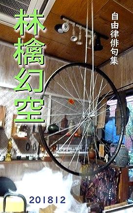 林檎幻空 201812: 自由律俳句集 (あとりえおじゃらの本)