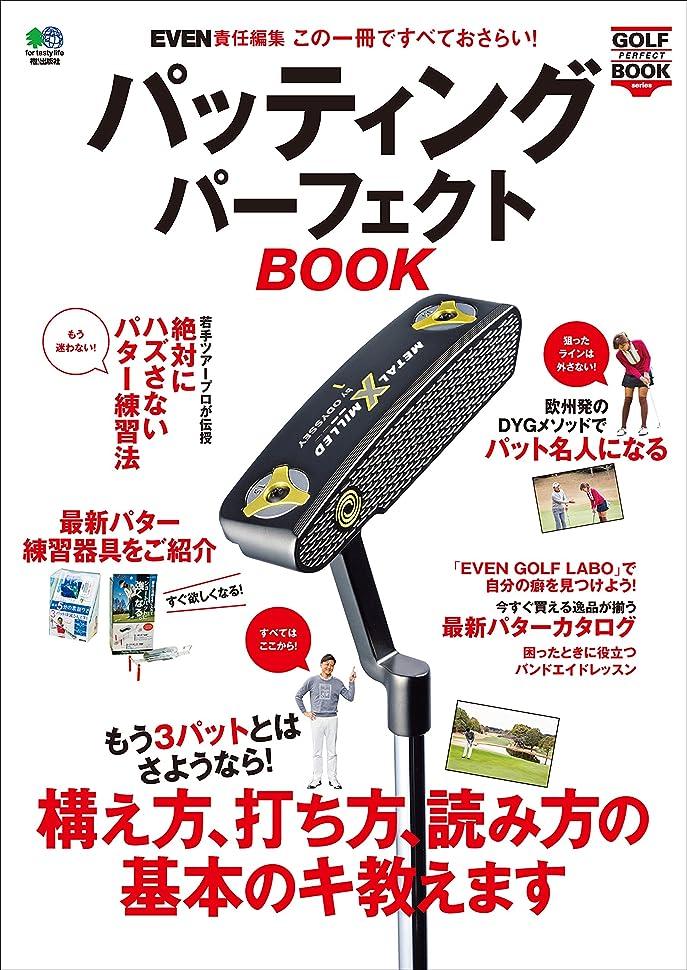 潜むニコチンほうきGOLF PERFECT BOOK series パッティングパーフェクトBOOK[雑誌] エイムック