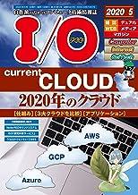 IO 2020年 05 月号 [雑誌]