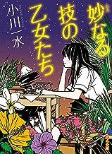 表紙: 妙なる技の乙女たち (ポプラ文庫) | 小川一水