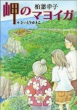 表紙: 岬のマヨイガ (文学の扉) | さいとうゆきこ