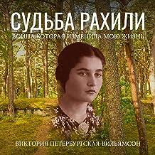 Rahilya's Fate: Memories (Russian Edition)