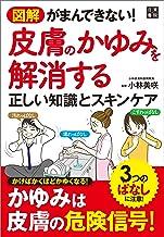 表紙: 図解 がまんできない! 皮膚のかゆみを解消する正しい知識とスキンケア | 小林 美咲