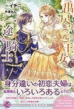 表紙: 出戻り(元)王女と一途な騎士【初回限定SS付】【イラスト付】 (フェアリーキス) | イチニ