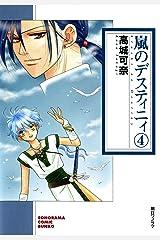 嵐のデスティニィ(4) (ソノラマコミック文庫) Kindle版