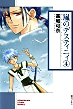 嵐のデスティニィ(4) (ソノラマコミック文庫)