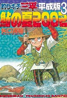 釣りキチ三平 平成版(3) (週刊少年マガジンコミックス)