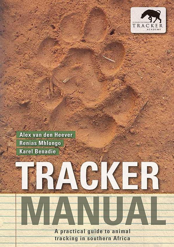 にんじん財団累計Tracker Manual (English Edition)