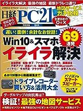 表紙: 日経PC21(ピーシーニジュウイチ) 2019年9月号 [雑誌]   日経PC21