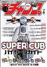 表紙: モトチャンプ 2020年 4月号 [雑誌] | 三栄