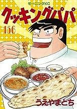 表紙: クッキングパパ(156) (モーニングコミックス) | うえやまとち