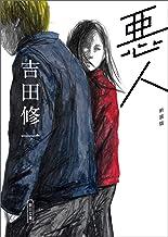 表紙: 悪人 新装版 (朝日文庫)   吉田 修一