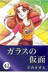 ガラスの仮面 42 Kindle版