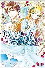 男装令嬢の不本意な結婚【特典SS付】 (アイリスNEO) Kindle版
