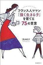 表紙: フランス人ママン 「強く生きる子」を育てる75の言葉 | 荒井好子