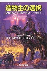 造物主(ライフメーカー)の選択 (創元SF文庫) Kindle版