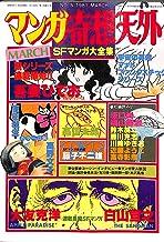 マンガ奇想天外 SFマンガ大全集 No.5 1981 SUMMER
