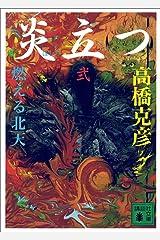 炎立つ 弐 燃える北天 (講談社文庫) Kindle版