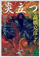 表紙: 炎立つ 弐 燃える北天 (講談社文庫) | 高橋克彦