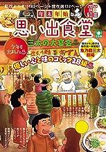 表紙: 年末年始思い出食堂 三太の大宴会 (ぐる漫) | さかきしん