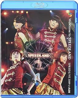 Welcome to SPEEDLAND [Blu-ray]