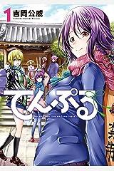 てんぷる(1) (コミックDAYSコミックス) Kindle版