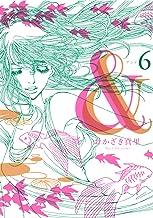 表紙: &(アンド) (6) (FEEL COMICS) | おかざき真里