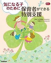 表紙: 気になる子のために保育者ができる特別支援 Gakken保育Books | 小平雅基