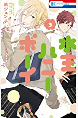 水玉ハニーボーイ 3 (花とゆめコミックス) Kindle版