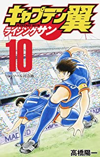 Captain Tsubasa Rising Sun Vol.10