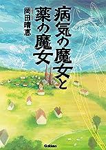 表紙: 病気の魔女と薬の魔女 (読み物単品)   岡田晴恵