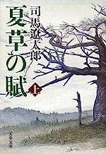 表紙: 夏草の賦(上) (文春文庫) | 司馬遼太郎