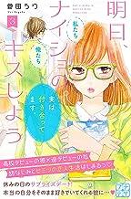 明日、ナイショのキスしよう プチデザ(3) (デザートコミックス)