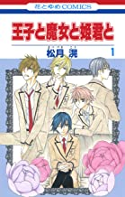 表紙: 王子と魔女と姫君と 1 (花とゆめコミックス) | 松月滉
