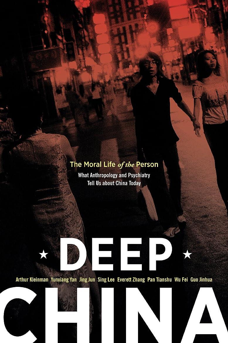 抑制する干ばつカーフDeep China: The Moral Life of the Person (English Edition)
