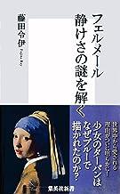 表紙: フェルメール 静けさの謎を解く (集英社新書)   藤田令伊