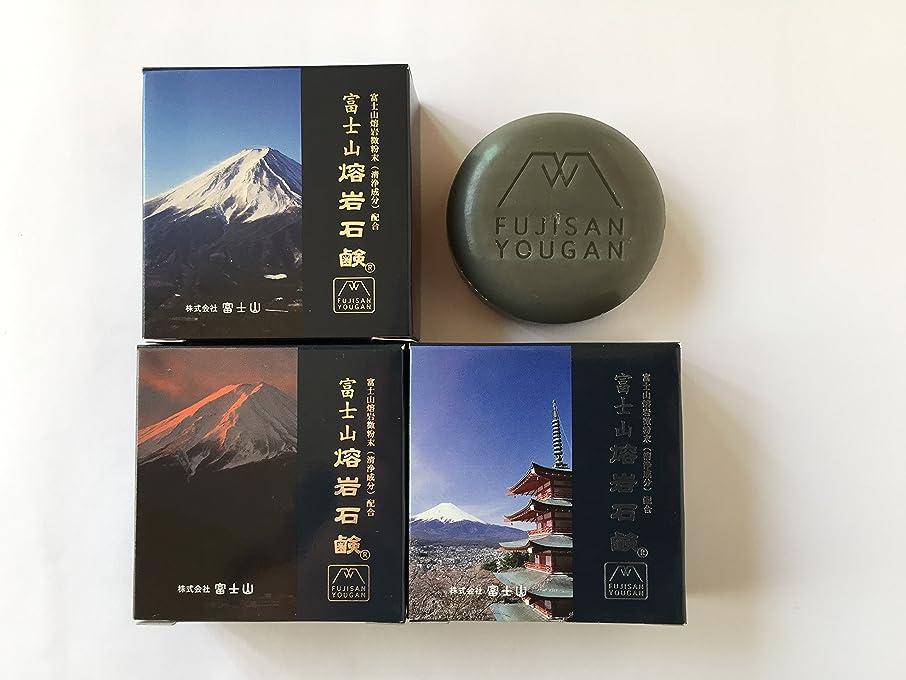 くしゃみ有力者監督する富士山溶岩石鹸 50g/個×3個セット(富士山写真化粧箱)
