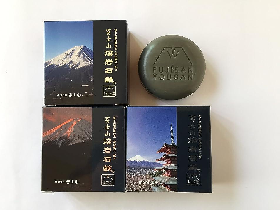 修士号現像容赦ない富士山溶岩石鹸 50g/個×3個セット(富士山写真化粧箱)