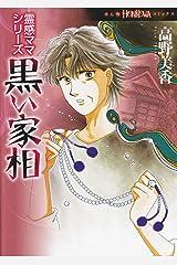 霊感ママシリーズ 黒い家相 (ソノラマコミックス) Kindle版