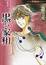 霊感ママシリーズ 黒い家相 (ソノラマコミックス)