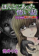 表紙: ほんとにあった怖い話 読者体験シリーズ 筒井りな編(3) (HONKOWAコミックス) | 筒井 りな