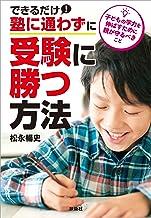 表紙: できるだけ塾に通わずに受験に勝つ方法 (扶桑社BOOKS文庫)   松永 暢文