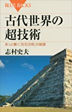 表紙: 古代世界の超技術 あっと驚く「巨石文明」の智慧 (ブルーバックス) | 志村史夫