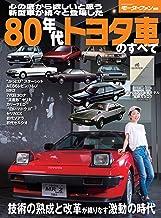 表紙: ニューモデル速報 歴代シリーズ 80年代トヨタ車のすべて | 三栄書房