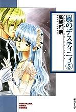 嵐のデスティニィ(5) (ソノラマコミック文庫)