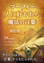 表紙: マーフィー 人に好かれる魔法の言葉 (中経の文庫) | 植西 聰