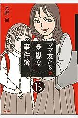 ママ友のオキテ。(分冊版) 【第15話】 (本当にあった笑える話) Kindle版