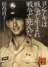 表紙: ヨシアキは戦争で生まれ戦争で死んだ (講談社文庫) | 面髙直子
