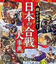 表紙: 超ビジュアル! 日本の合戦大事典   矢部健太郎