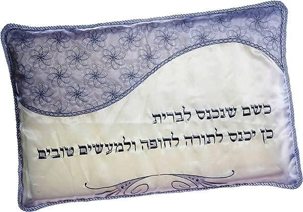 Bris Milah Pillow Circumcision Cushion Jewish Brit Mila Gift Circumcise New Baby